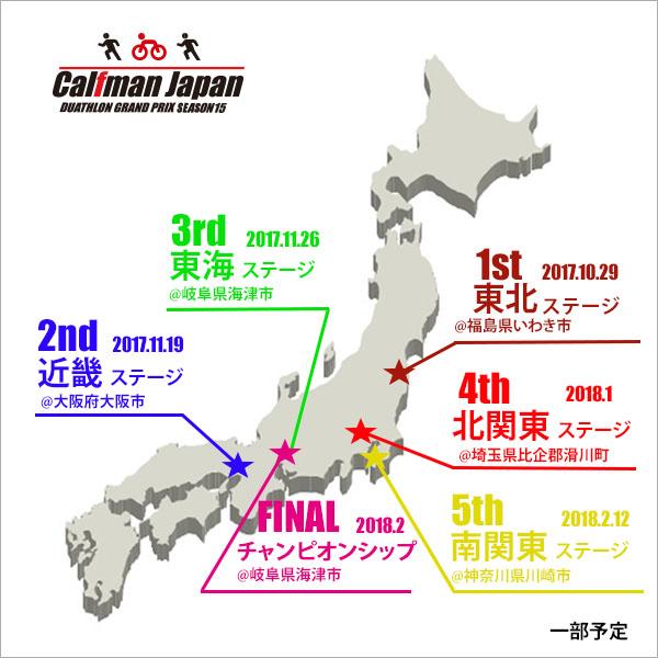 開催日程マップ2-復元